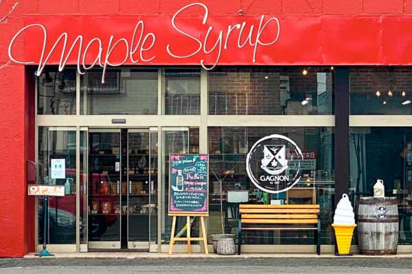 札幌のメープルシロップ専門店で、新たな発見いろいろ