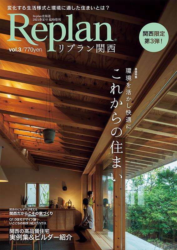 Replan関西vol.3