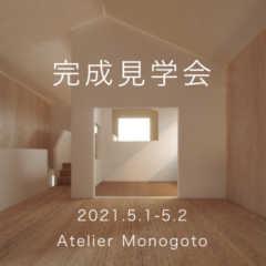 5/1(土)・2(日)完成見学会のお知らせ|アトリエモノゴト