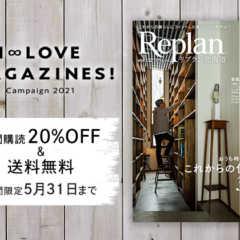 【本日締め切り!】Replan北海道 年間購読キャンペーン(…