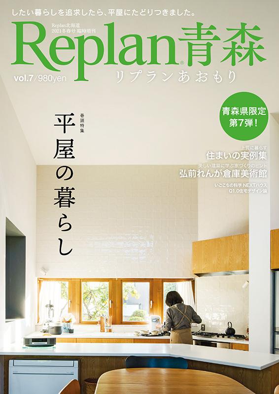 Replan 青森 vol.7