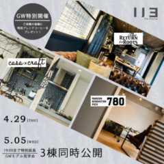 4/29(木祝)〜5/5(水祝) GW限定!札幌市白石区、北…