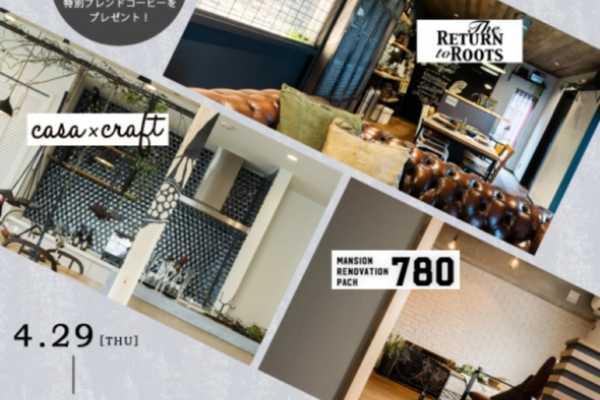 4/29(木祝)〜5/5(水祝) GW限定!札幌市白石区、北海道江別市でモデルハウス・モデルルーム19時まで特別延長公開|リヨ・デ・ホーム