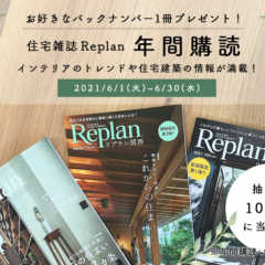 6/30締め切り!【バックナンバープレゼント】住宅雑誌Rep…