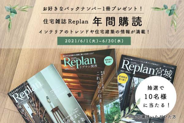 6/30締め切り!【バックナンバープレゼント】住宅雑誌Replan年間購読