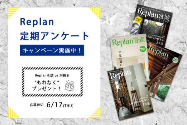 6/17まで!【もれなくプレゼント】Replan定期アンケートキャンペーン 実施中!