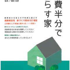 第24回「Q1.0住宅はサバイバル住宅」