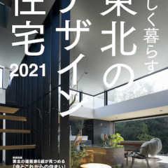 【6/16発売】美しく暮らす 東北のデザイン住宅 2021