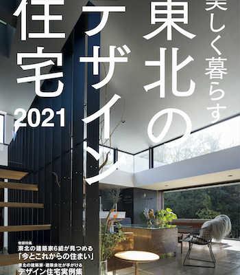 6月16日(水) 美しく暮らす 東北のデザイン住宅2021 発売