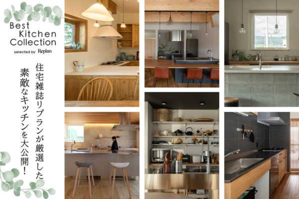 リプランが選んだ「素敵なキッチン」を大公開!