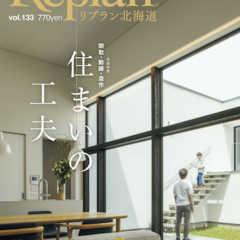 【6/28発売】Replan北海道 vol.133