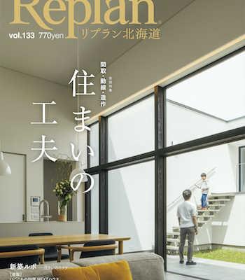 6月28日(月)  Replan北海道vol.133 2021夏秋号  発売