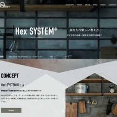 Hex SYSTEM®(ヘクスシステム)ホームページをリニュ…