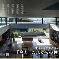 6/8(火)「東北の建築家6組による座談会」YouTubeラ…