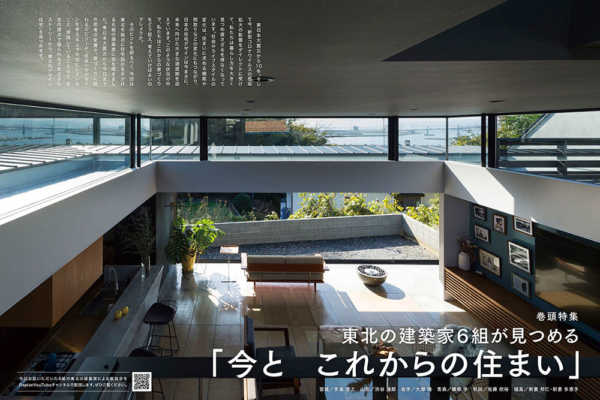 6/8(火)「東北の建築家6組による座談会」YouTubeライブ配信!