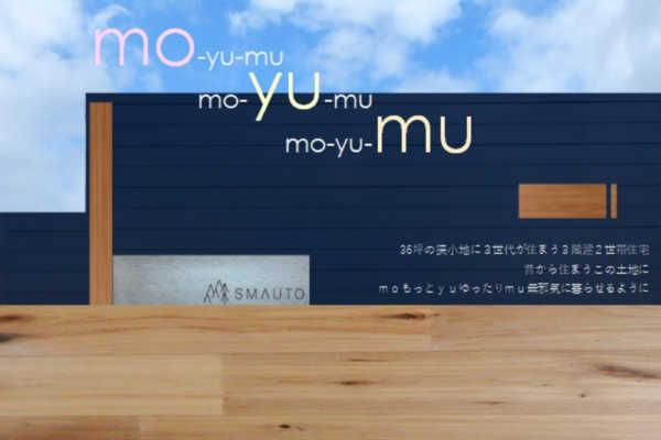 7/31(土)・8/1(日)札幌市西区発寒にてオープンハウス「mo-yu-mu」公開|エス・テー・ビー興発