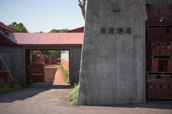 米澤煉瓦の「時代に寄り添うモノづくり」がすごい!