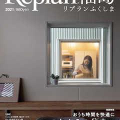 8月30日(月) 「Replan福島2021」発売