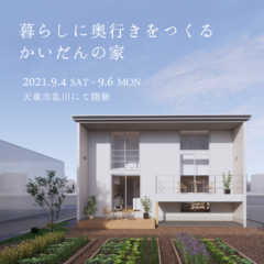 9/4(土) ・9/5(日) ・9/6(月) オープンハウス…