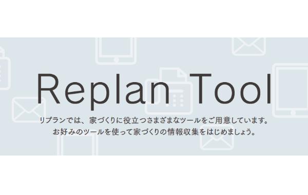 Replan Tool(リプランツール)のご紹介