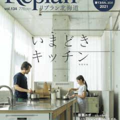【9/28発売】Replan北海道 vol.134