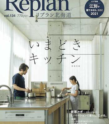 9月28日(火)  Replan北海道vol.134 2021秋冬号  発売