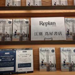 Replan × 江別 蔦屋書店 コラボイベント開催!!