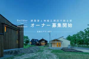 工務店×建築家 南幌プロジェクトモデル住宅販売中!